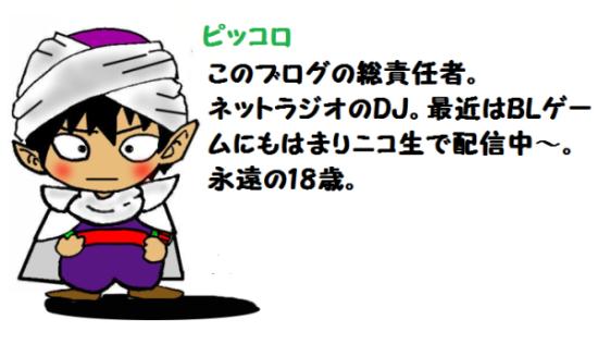 ピッコロ4人6①