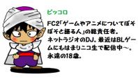 ピッコロ4人6①a