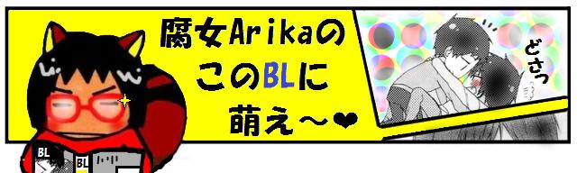 Arika(BL)