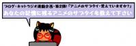 Arika連動2