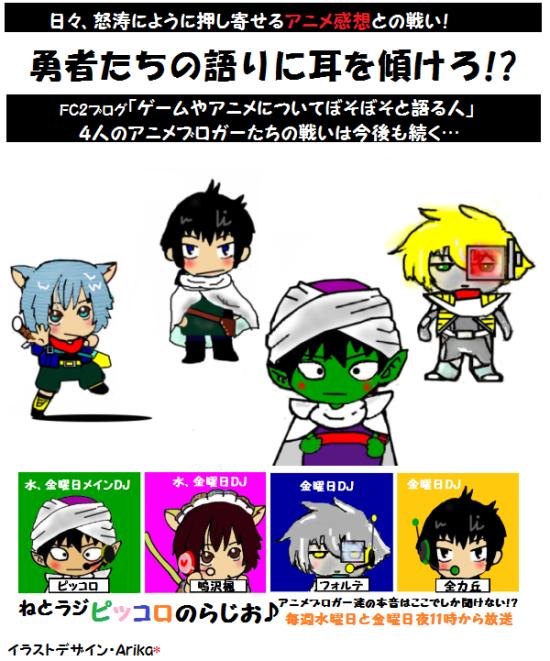 ピッコロアニメの勇者1