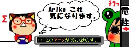 Arika気になります