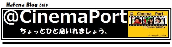 シネマポット