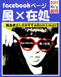 Arika風×アリカ1