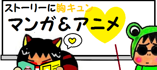 Arika報告書1d胸キュン