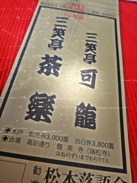 rakugo_convert_20131119214051.jpg