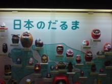 日本の達磨