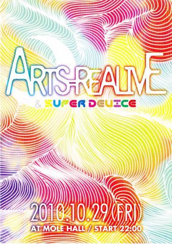 ARTSREALIME_convert_20101003230905.jpg