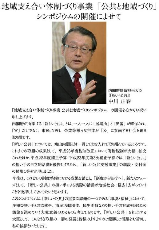 シンポによせて_中川大臣