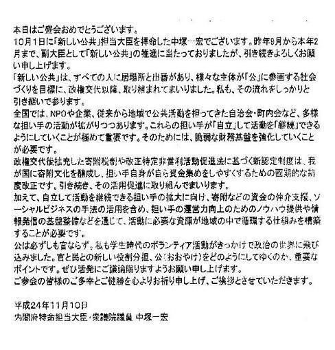 mirai_daijin109-s.jpg