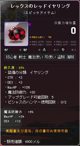 レックスのレッドイヤリング