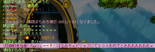 ぱらみちの200