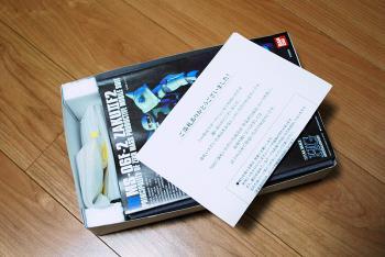 hguc_f2zaku_0808_4.jpg