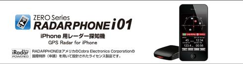 radarphone004.png