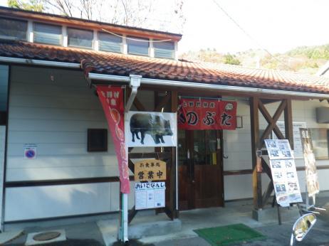 上野村 焼肉センター