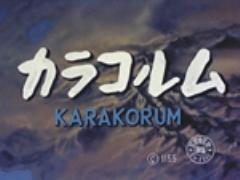 変換 ~ karakorum-01