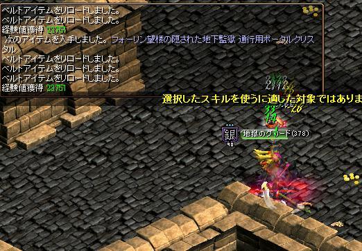 RedStone 10.09.11[06]
