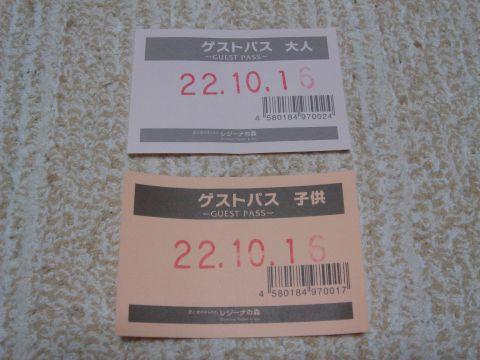 20101017_01
