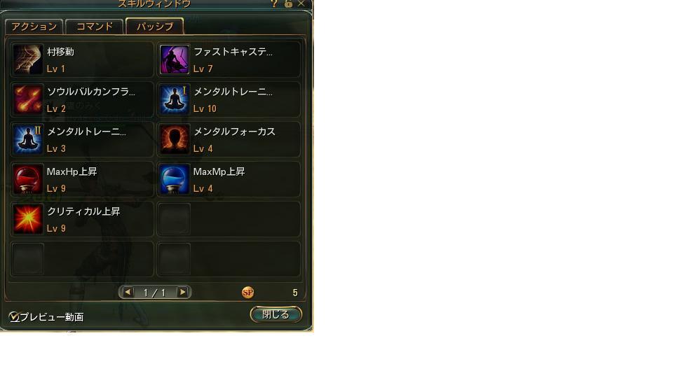 スキル振り4