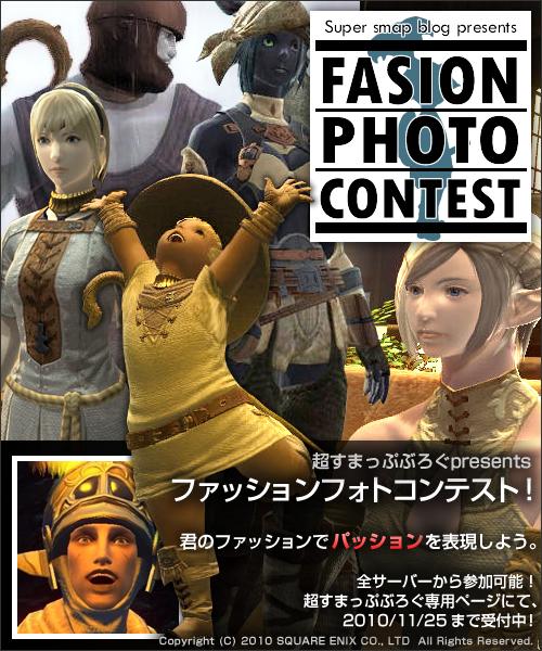『ファッションフォトコンテスト』
