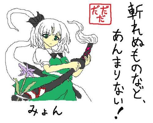 みょん_convert_20120716234112