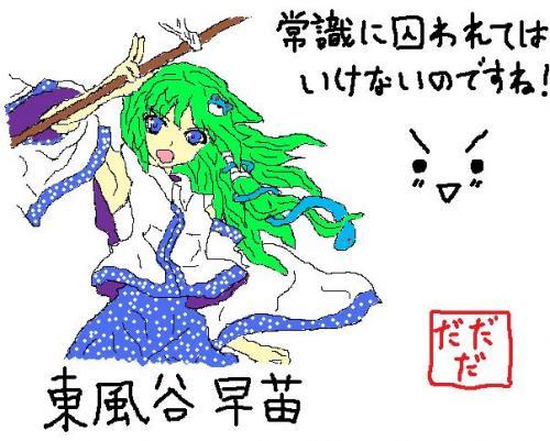 さなえさん_convert_20120716234040