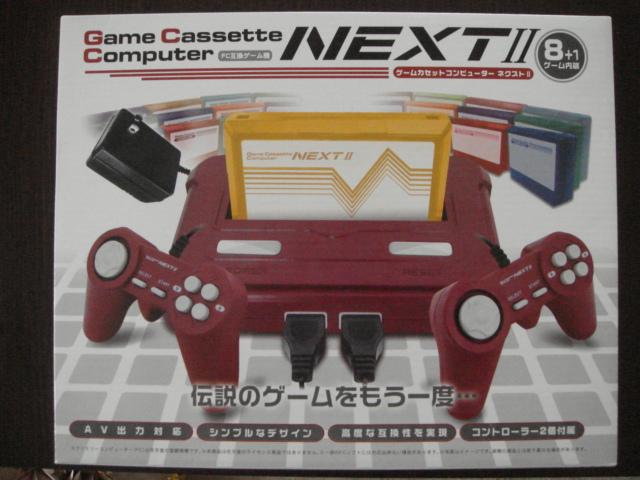 昔懐かしのゲーム機