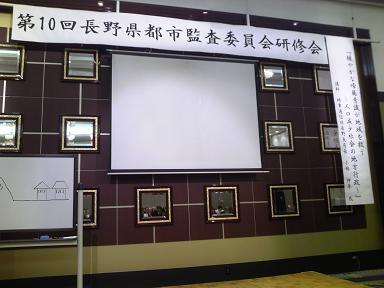 H25長野県都市監査委員研修会