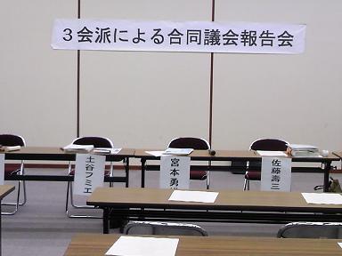 第12回3会派議会報告会