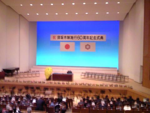 市政施行60周年記念式典