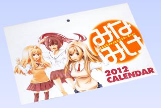みなみけ 単行本 第9巻(初回限定版) 特典カレンダー