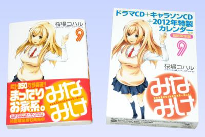 みなみけ 単行本 第9巻 初回限定版・通常版