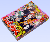 別冊少年マガジン2012年2月号(通巻29号)