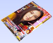 週刊ヤングマガジン2012年No.6