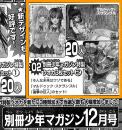 別冊少年マガジン2010年12月号(通巻27号) 特大アンケートプレゼント