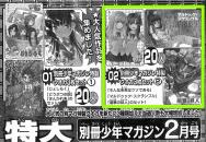 別冊少年マガジン2012年2月号(通巻29号) 特大アンケートプレゼント