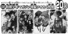 別冊少年マガジン2012年5月号(通巻32号) 特製クオカ4枚組