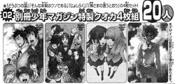 別冊少年マガジン2012年7月号(通巻34号) 特大アンケートプレゼント