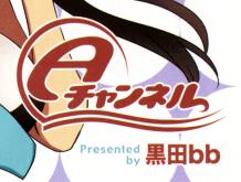 Aチャンネル (まんがタイムきららキャラット2012年8月号)