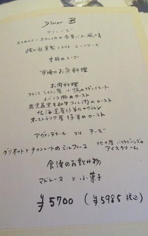 サンテ 201305 (6)