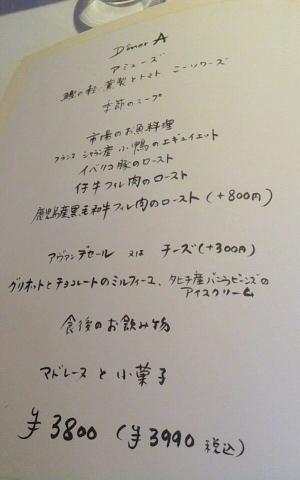 サンテ 201305 (7)