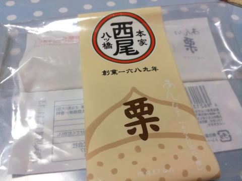くりあんなま 本家西尾八ッ橋 (3)
