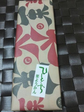 ひとくち栗ようかん 桜井甘精堂 (2)