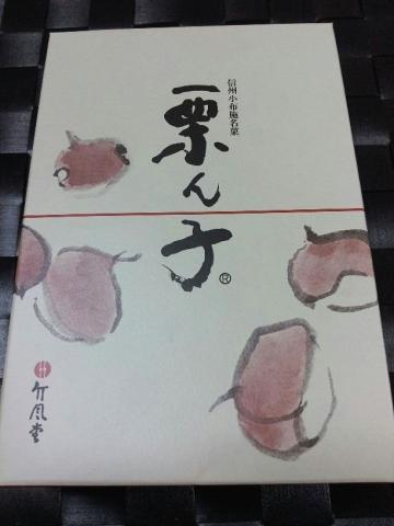竹風堂 栗ん子 (2)