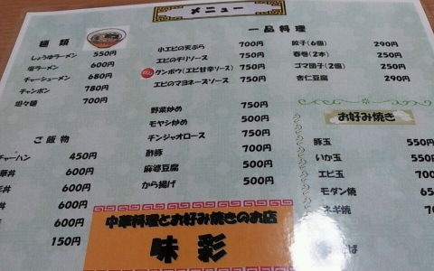 味彩 (2)