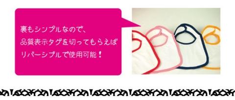 楽天ベービー用品la dress:ベビースタイ (6)