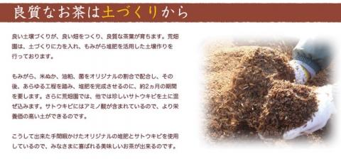 国産 ダイエットプーアール茶【茶流痩々】 (7)
