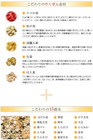 国産15穀米+やくぜん (2)