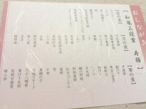 達也川越他 実家おせち2014 (5)