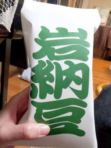 琴城ヒノデ阿免本舗 (5)